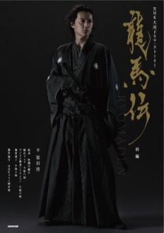 龍馬伝ドラマストーリー公式ガイド