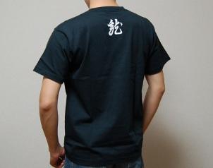 上杉謙信軍旗Tシャツ背面(黒)