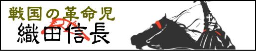 織田信長オリジナルデザインTシャツ