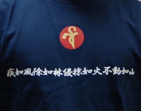 武田信玄Tシャツ前面デザイン(ネイビー)