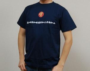 武田信玄Tシャツ前面(ネイビー)