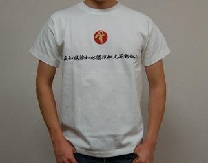 武田信玄Tシャツ前面(ホワイト)