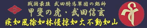 戦国最強・武田軍団の総帥「武田信玄」オリジナルTシャツ