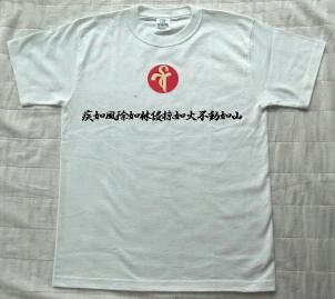 武田信玄Tシャツ(フロント)
